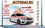Выкуп автомобилей любой марки,  года и состояния 24/7